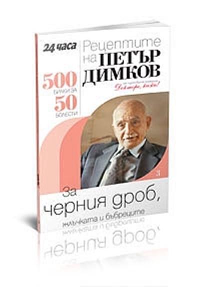 Петър Димков за подуването на черния дроб