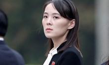 Малко започвам да се притеснявам за сестрата на Ким Чен Ун