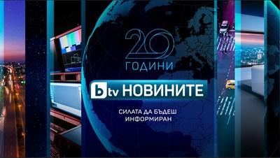 bTV Новините посрещат 20-ата си годишнина с най-висока зрителска оценка