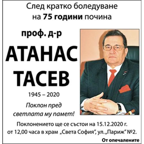 проф.д-р Атанас Тасев