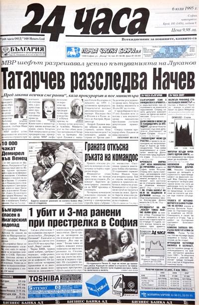 """Факсимиле от първа страница на """"24 часа"""" на 6 юли 1995 г."""