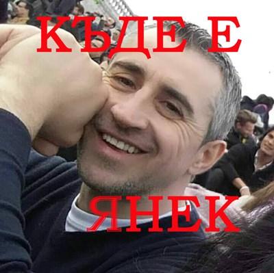 Шефът на РУ-Дупница: Няма закъснение в издирването на Янек