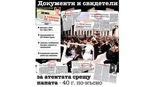 Документи и свидетели за атентата срещу папата 40 години по-късно