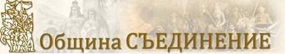 Обявление за обществено обсъждане на  частично изменение на ОУП на община Съединение