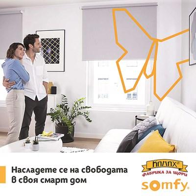 """Somfy WireFree: направете """"умния"""" си дом още по-смарт"""