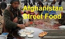 Уличната храна в Афганистан