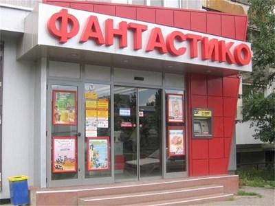 """Магазинът """"Фантастико"""" на улица """"Суходолска"""" №2."""