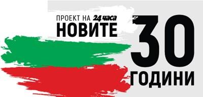 Търсим силните каузи за България, които могат да обединяват