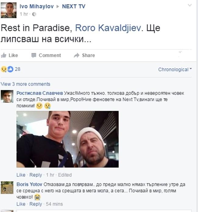 Вили Кавалджиев • Вили Кавалджиев Willy Kavaldjiev Вечно На Път = Always On The Road