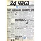 """""""24 часа"""" на 13 май - вижте първите страници през годините"""