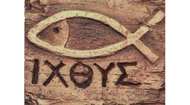 Защо рибата е тайният знак на първите християни?