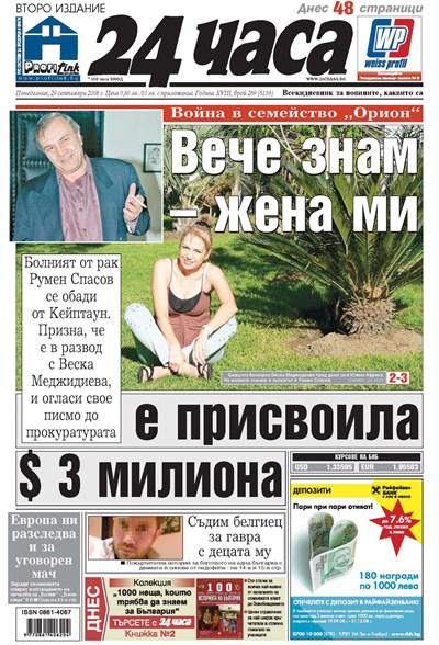 """Факсимиле от публикация на """"24 часа"""" от 29 септември 2008 г."""