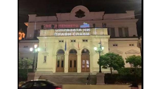 Парламентът светна с лозунга на гей общността. ВМРО нарече инсталацията гавра