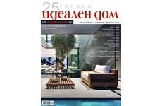 """Впечатляващи български интериори в новия брой на сп. """"Идеален дом"""""""