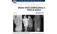 Продадоха сватбената рокля на актрисата Шарън Тейт за 56 хил. долара на търг