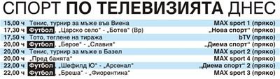 Спорт по тв днес: Григор играе във Виена не преди 18,30 ч, тенис и от Базел, футбол от България, Италия и Англия, тото