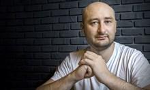 """От 1990 до днес в Русия са убити над 110 журналисти. Инсценираното """"убийство"""" на Бабченко наподобява това на Анна Политковская"""
