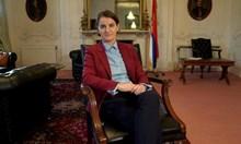 Сръбската премиерка има син, гаджето й роди (Обзор)