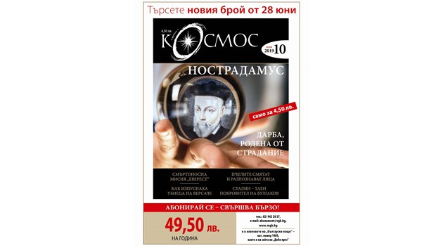 """Новият брой на """"Космос"""" вече е на пазара"""