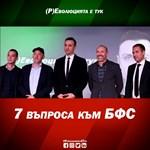 Бербатов със 7 въпроса към БФС и призив към Лечков и Стефанов