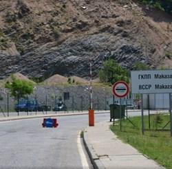 """Гърция затвори ГКПП """"Маказа"""" СНИМКА: Ненко Станев"""