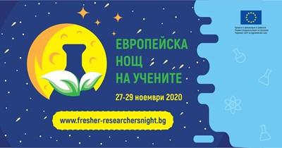 Стотици учени ще се включат в Европейска нощ на учените FRESHER 2020