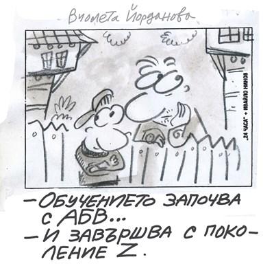 Малкият Иванчо знае, че обучението започва с АБВ и завършва с поколението Z