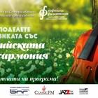 Летните концерти на Софийската филхармония – на две открити сцени
