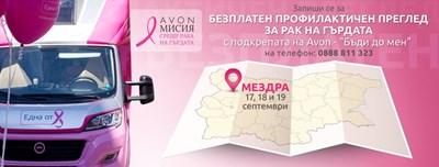 Запиши се за безплатен профилактичен преглед за рак на гърдата в Мездра