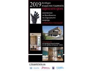 """Списание """"Идеален дом"""" връчва за 24-и път отличията в конкурса """"Къща на годината"""""""