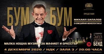 """Михаил Билалов се превъплъщава в ексцентричен подземен бос в първия си комедиен моноспектакъл """"Бум-Бум. Малка нощна музика за мафиот и оркестър"""" СНИМКА: НДК"""