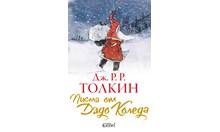 Хитови заглавия от Коледния панаир на книгата