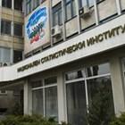 Националният статистически институт