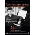 Пианистът Иван Керековски ще изнесе концерт тази вечер в Русе