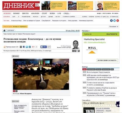 """Факсимилета на публикациите в сайта """"Дневник"""""""