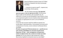 """За всички, които празнуват """"ОСВОБОЖДЕНИЕ"""" и края на една война, а не възстановяване на българската държавност"""