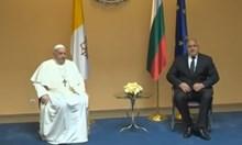 Посещението на папата е реклама за България, която иначе би ни струвала милиони