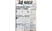 """""""24 часа"""" на 15 юни - вижте първите страници през годините"""