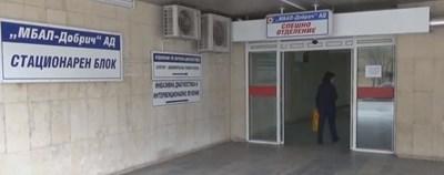 Болницата в Добрич. СНИМКА: Архив