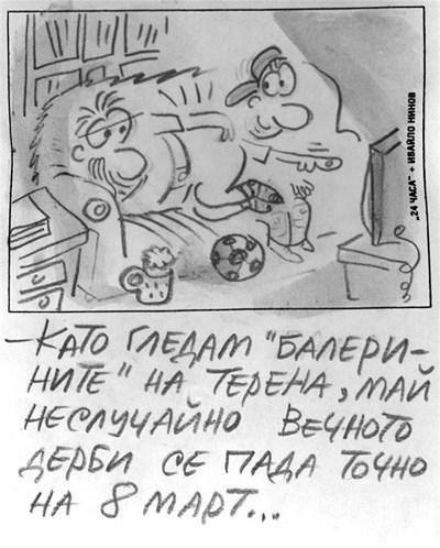 По идея на Панчо Петров