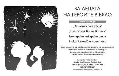 Ники Кънчев събира пари за сираците на Ковид лекарите