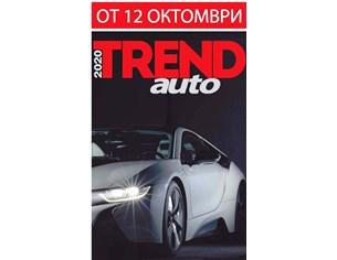 Новият брой на сп. TREND auto на Автосалон София'2019