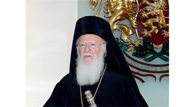 Вселенският патриарх Вартоломей ни укори за подкрепата към Македония: Действията на сестринската църква на България са погрешни