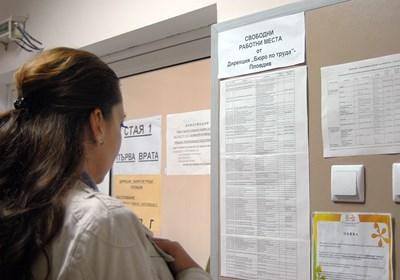 Периодите на безработица са един от основните фактори, хората да не могат да достигнат нужния стаж.
