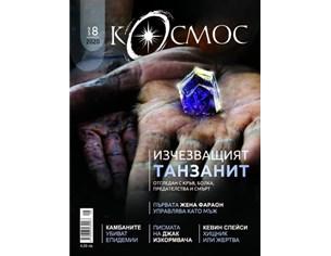 """Търсете новия брой 8 на списание """"Космос"""""""