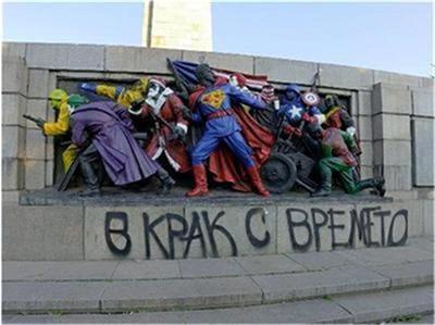 Така изгглеждаше паметникът през 2012 г., когато фигурите бяха изрисувани като герои от американски комикс. Снимка: Архив