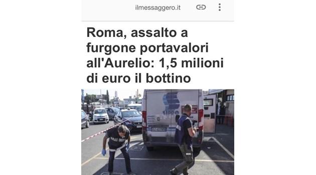 Бандити с българска кола направиха удар за 1,5 милиона евро в Рим