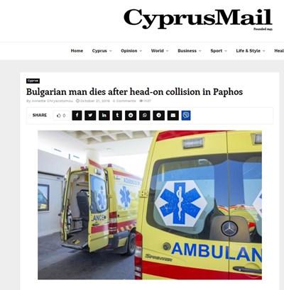 Факсимиле: cyprus-mail.com