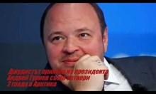 Какво ще искат руските олигарси от Путин?