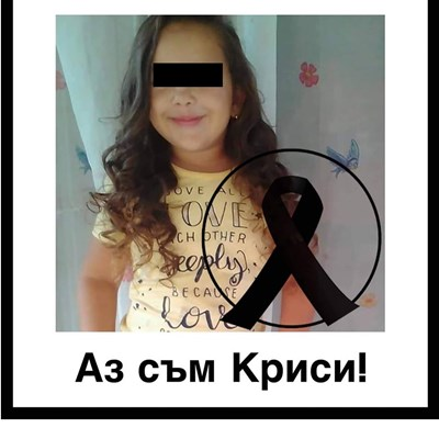 Акция във фейсбук след жестокото убийство в Сотиря: Аз съм Криси!